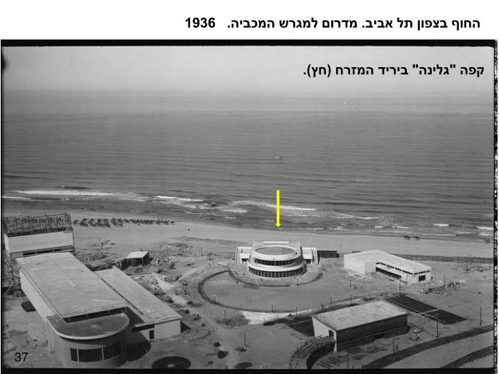 החוף בצפון תל אביב. מדרום למגרש המכביה.   1936