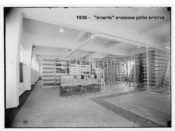 """מרכזיית טלפון אוטומטית """"חדשנית""""   - 1936"""