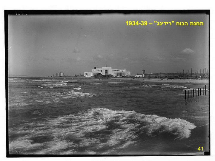 """תחנת הכוח """"רידינג"""" – 1934-39"""