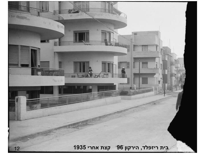 בית ריזפלד, הירקון 96    קצת אחרי 1935