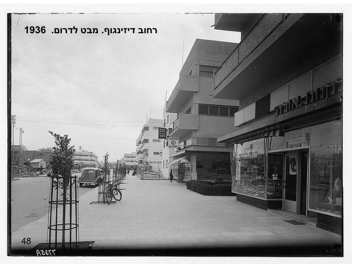 רחוב דיזינגוף. מבט לדרום.  1936