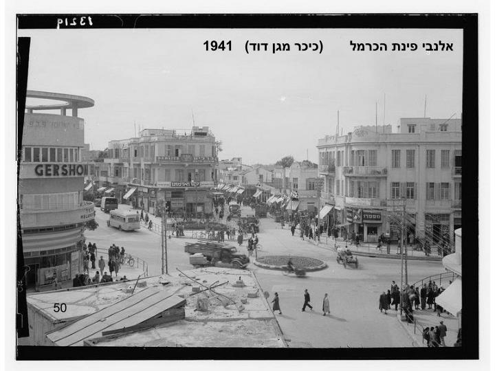 אלנבי פינת הכרמל       (כיכר מגן דוד)   1941