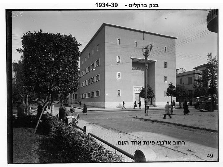 בנק ברקליס -    1934-39