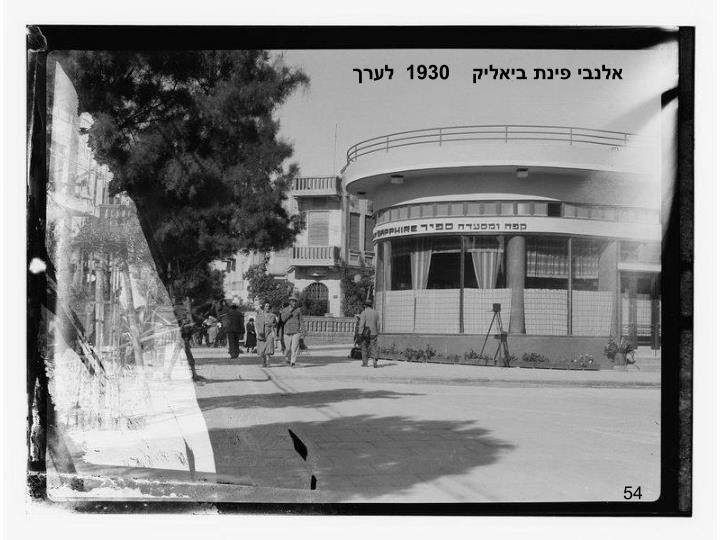 אלנבי פינת ביאליק    1930  לערך