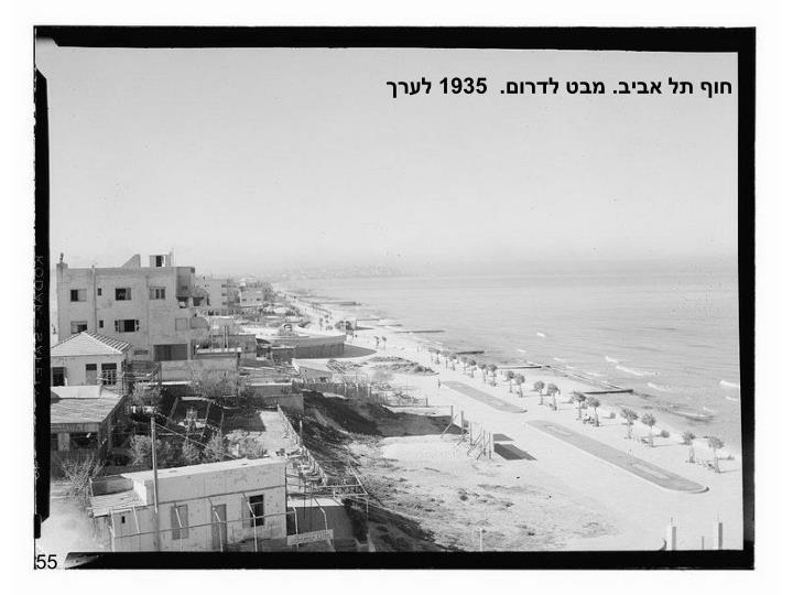 חוף תל אביב. מבט לדרום.  1935 לערך