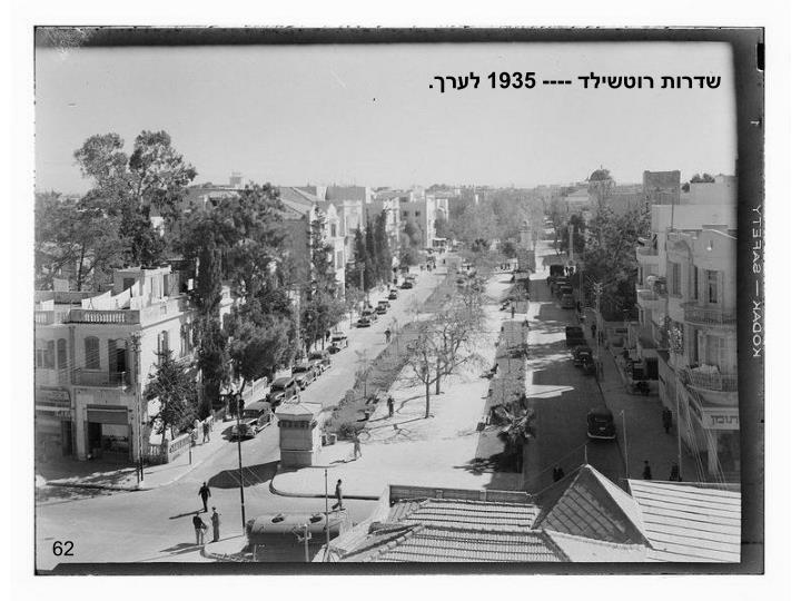 שדרות רוטשילד ---- 1935 לערך.