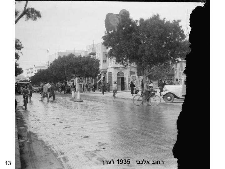 רחוב אלנבי   1935 לערך