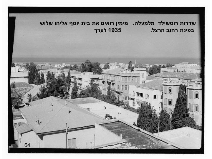 שדרות רוטשילד  מלמעלה.   מימין רואים את בית יוסף אליהו שלוש