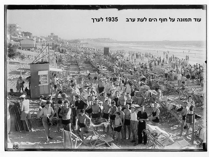 עוד תמונה על חוף הים לעת ערב     1935 לערך
