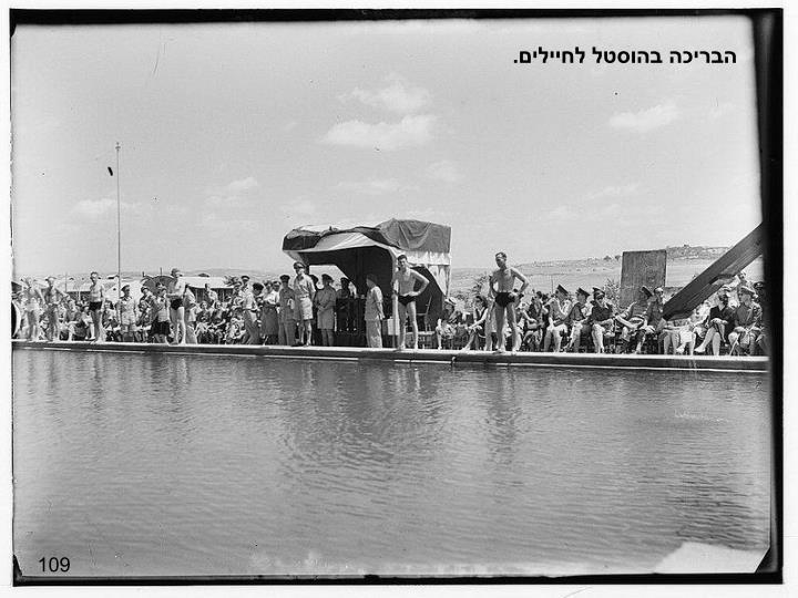 הבריכה בהוסטל לחיילים.