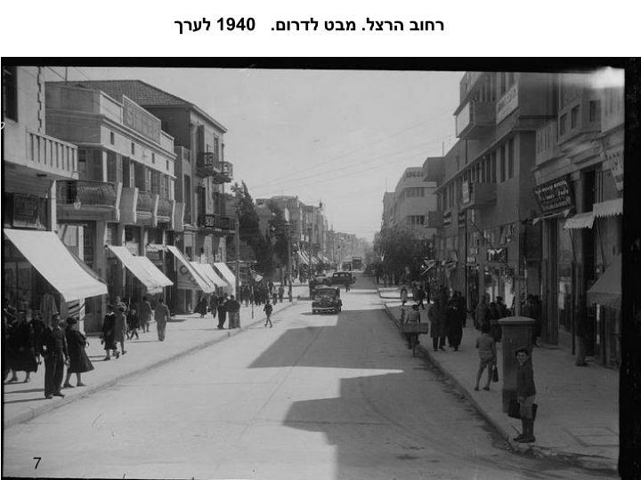 רחוב הרצל. מבט לדרום.   1940 לערך
