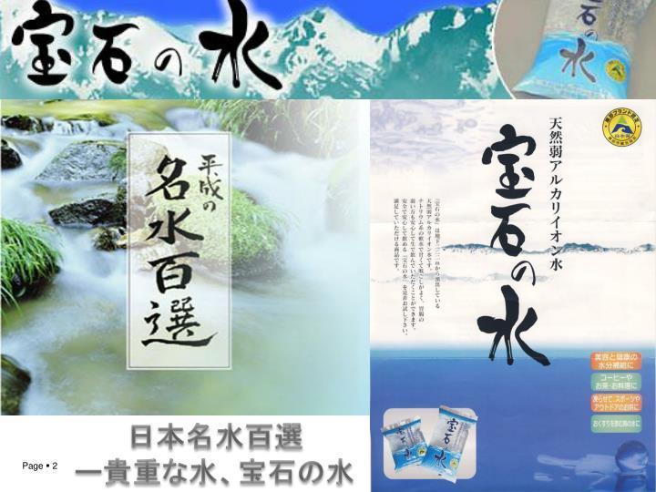 日本名水百選