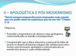 ii apolog tica e p s modernismo