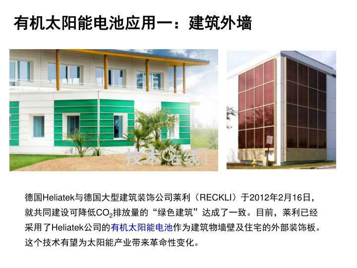 有机太阳能电池应用一:建筑外墙