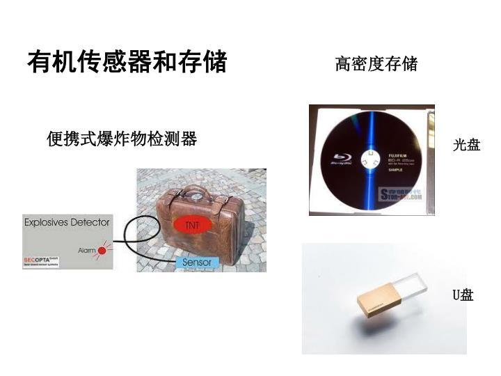 有机传感器和存储
