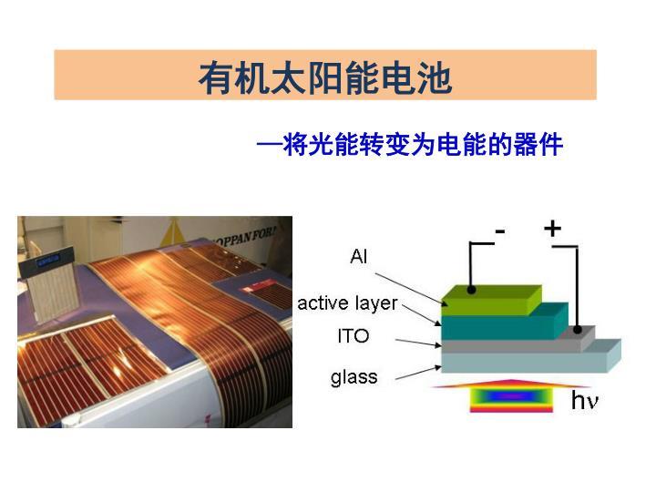 有机太阳能电池
