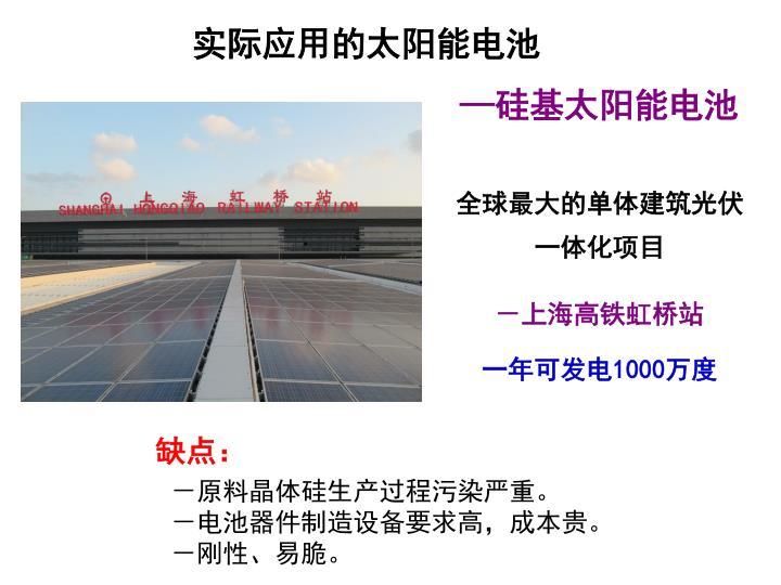 实际应用的太阳能电池