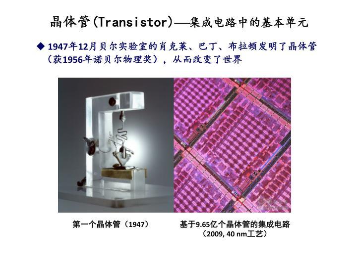 第一个晶体管(