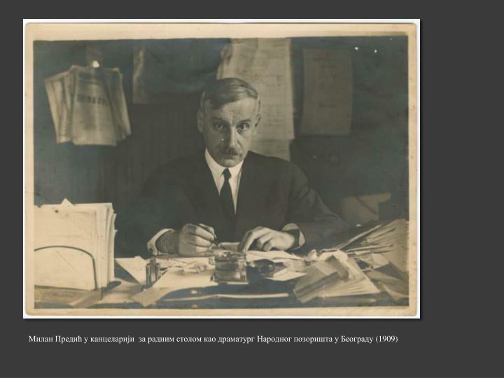 Милан Предић у канцеларији  за радним столом као драматург Народног позоришта у Београду (1909)