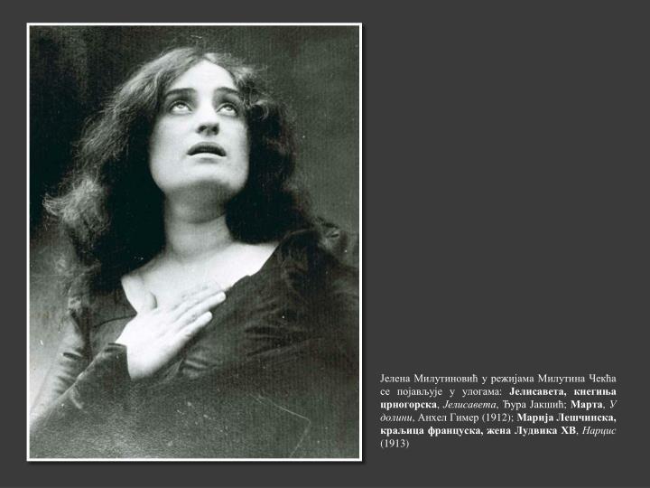 Јелена Милутиновић у режијама Милутина Чекћа се појављује у улогама: