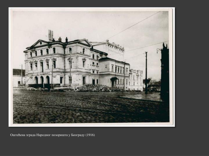 Оштећена зграда Народног позоришта у Београду (1916)