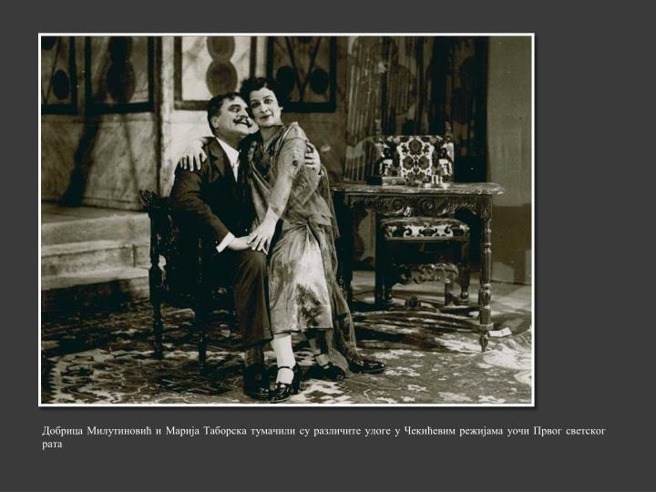 Добрица Милутиновић и Марија Таборска тумачили су различите улоге у Чекићевим режијама уочи Првог светског рата