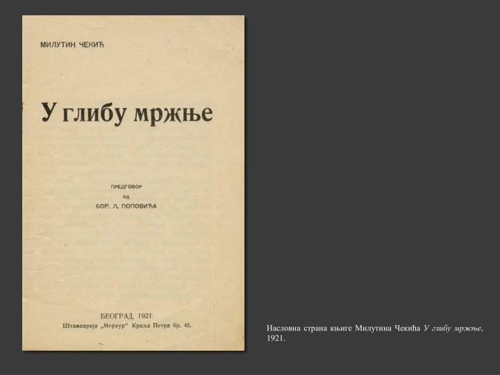Насловна страна књиге Милутина Чекића