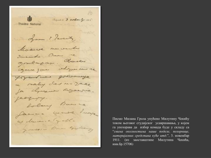 """Писмо Милана Грола упућено Милутину Чекићу током његовог студијског  усавршавања, у којем га упозорава да  избор комада буде у складу са """""""