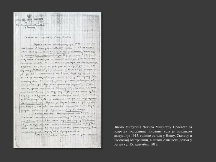 Писмо Милутина Чекића Министру Просвете за повратак позоришне имовине која је приликом евакуације 1915. године остала у Нишу, Скопљу и Косовској Митровици, а потом однешена делом у Бугарску; 15. децембар 1918.