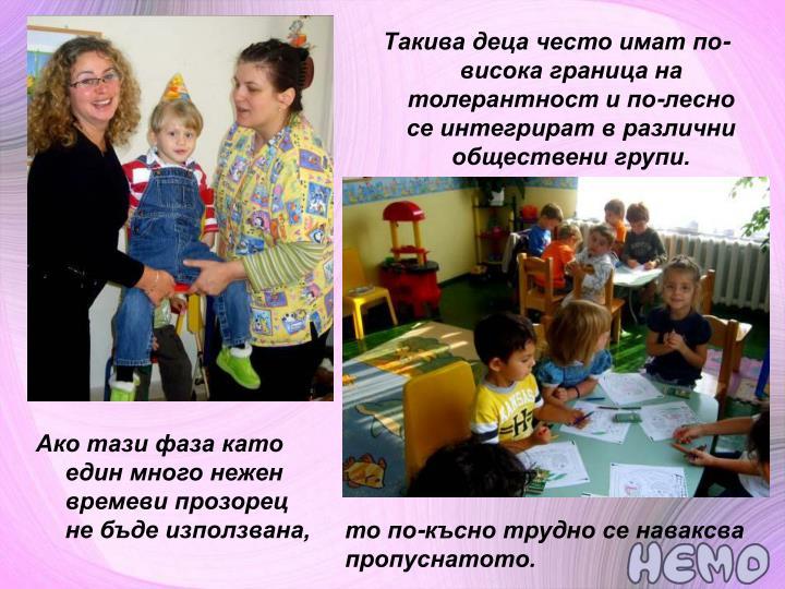 Такива деца често имат по-висока граница на толерантност и по-лесно се интегрират в различни обществени групи.