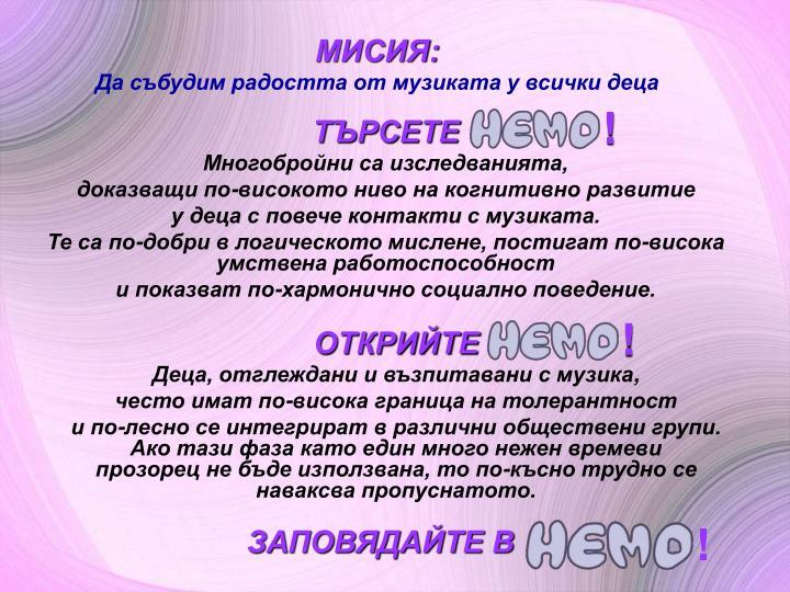 МИСИЯ: