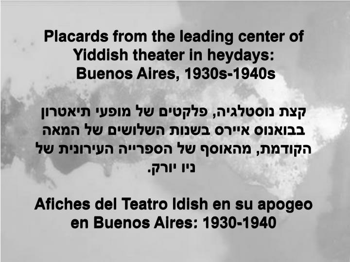 Placards from the leading center of Yiddish theater in heydays: