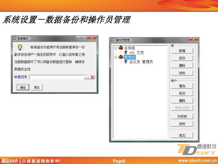 系统设置-数据备份和操作员管理