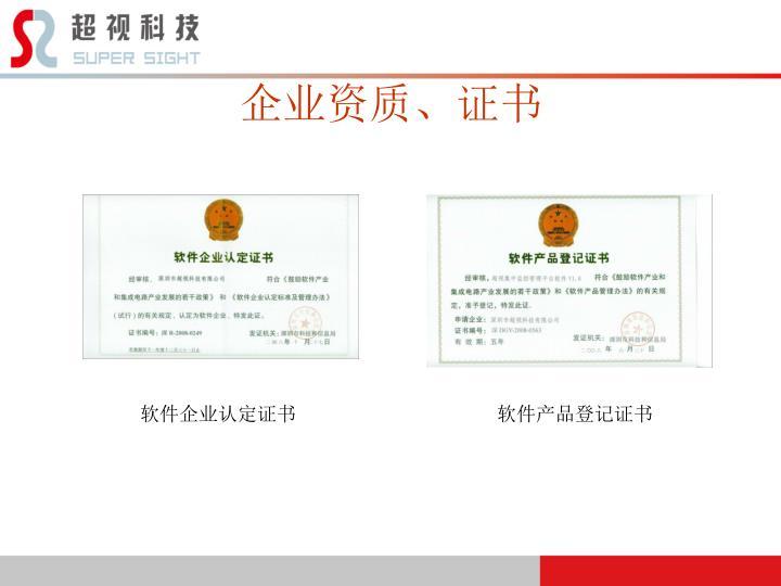 企业资质、证书