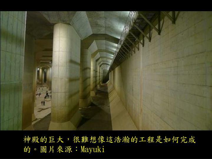 神殿的巨大,很難想像這浩瀚的工程是如何完成的。圖片來源: