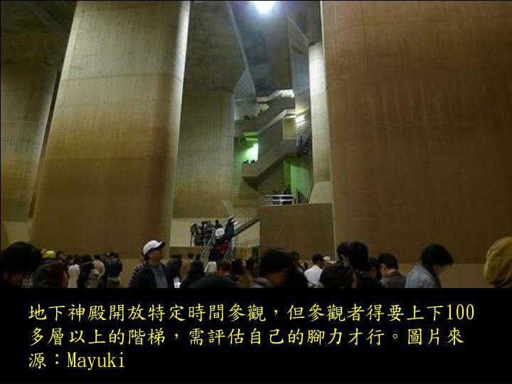 地下神殿開放特定時間參觀,但參觀者得要上下