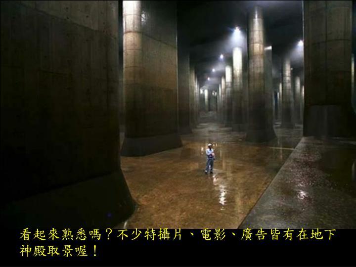 看起來熟悉嗎?不少特攝片、電影、廣告皆有在地下神殿取景喔!