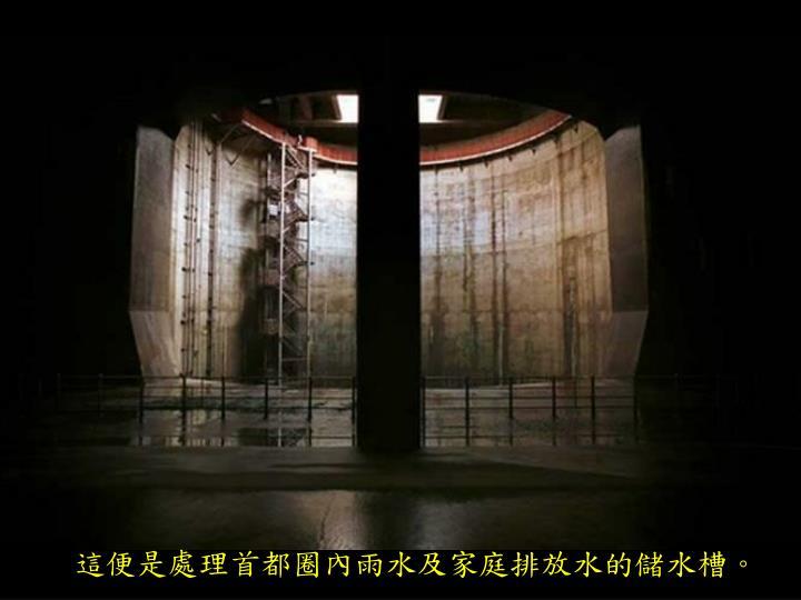 這便是處理首都圈內雨水及家庭排放水的儲水槽。