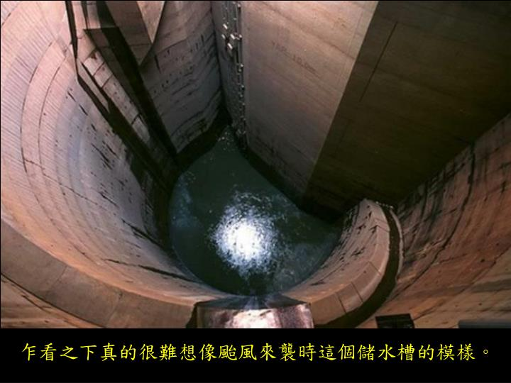 乍看之下真的很難想像颱風來襲時這個儲水槽的模樣。