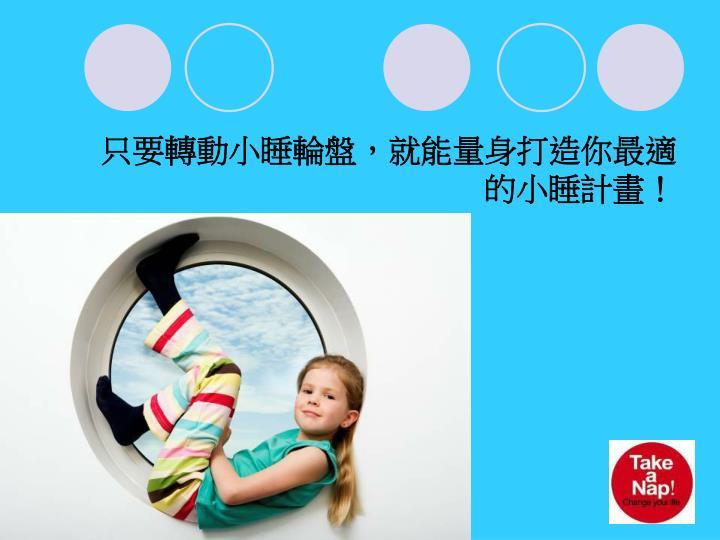 只要轉動小睡輪盤,就能量身打造你最適的小睡計畫!