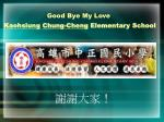 good bye my love kaohsiung chung cheng elementary school