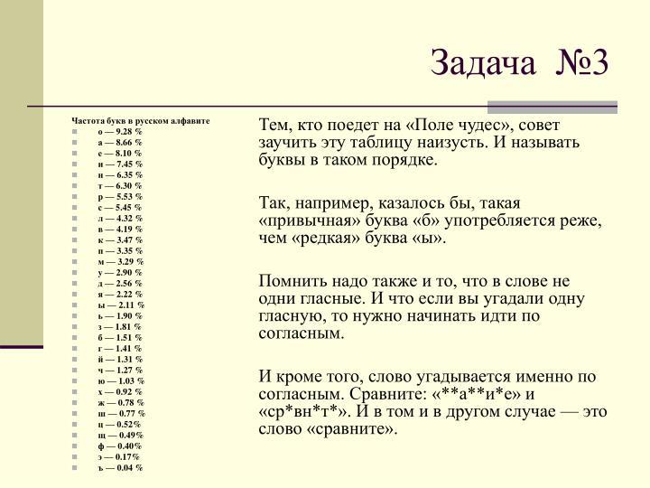 Частота букв в русском алфавите