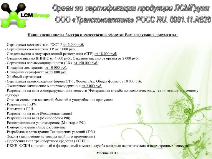 Орган по сертификации продукции ЛСМГрупп