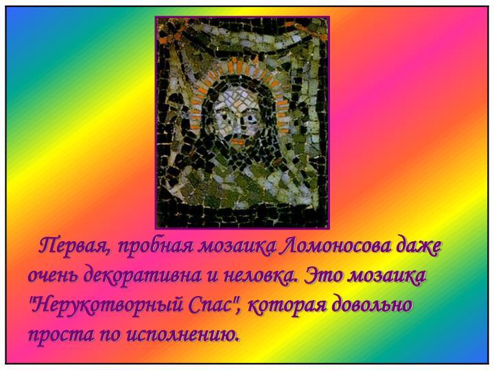 """Первая, пробная мозаика Ломоносова даже очень декоративна и неловка. Это мозаика """"Нерукотворный Спас"""", которая довольно проста по исполнению."""