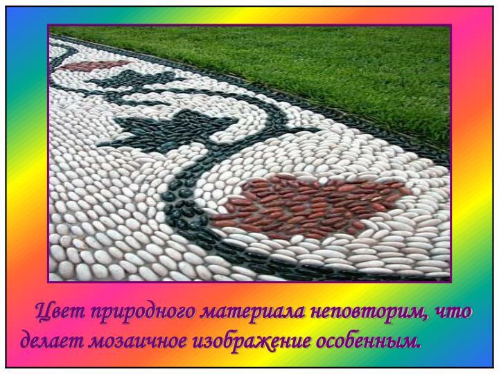 Цвет природного материала неповторим, что делает мозаичное изображение особенным.