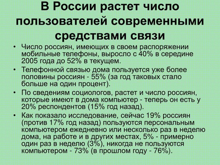 В России растет число пользователей современными средствами связи