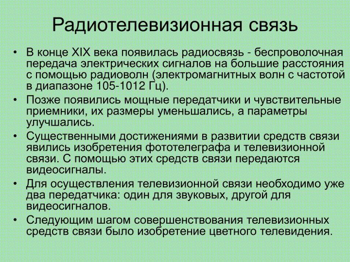 Радиотелевизионная связь
