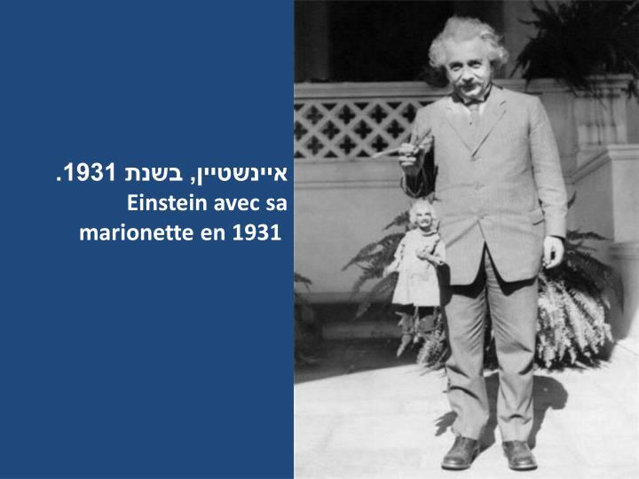 איינשטיין, בשנת 1931.