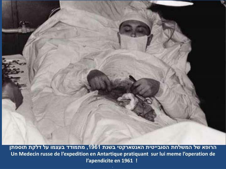 הרופא של המשלחת הסובייטית האנטארקטי בשנת 1961, מתמודד בעצמו על דלקת תוספתן
