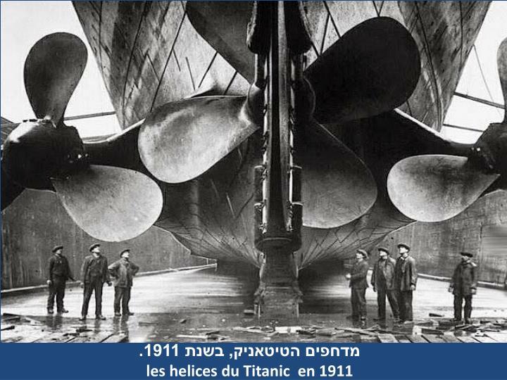 מדחפים הטיטאניק, בשנת 1911.
